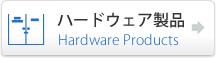 ハードウェア製品、品質保証