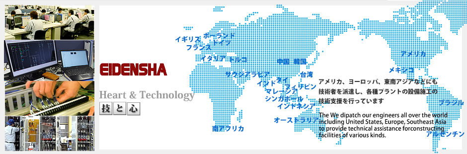 Manufacturing of Electric Devices, System Controls    Eidensha Co., Ltd. – Official Website