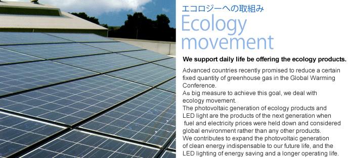エコロジー製品で生活を支える