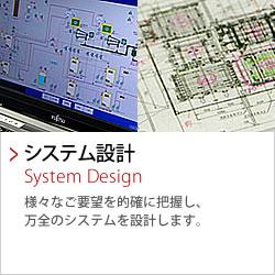 システム設計 | FAシステム・高低圧盤・配電盤・制御盤の設計製作-栄電舎