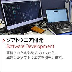 ソフトウェア開発 | FAシステム・高低圧盤・配電盤・制御盤の設計製作-栄電舎