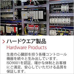 ハードウェア製品  | FAシステム・高低圧盤・配電盤・制御盤の設計製作-栄電舎