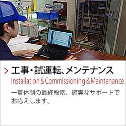 工事・試運転、メンテナンス | FAシステム・高低圧盤・配電盤・制御盤の設計製作-栄電舎