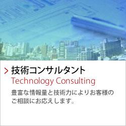 技術コンサルタント | FAシステム・高低圧盤・配電盤・制御盤の設計製作-栄電舎