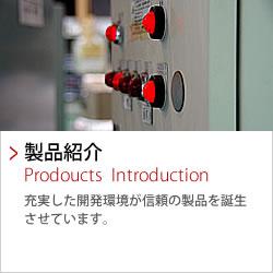 製品紹介 | FAシステム・高低圧盤・配電盤・制御盤の設計製作-栄電舎