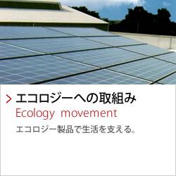 エコロジーへの取組み | FAシステム・高低圧盤・配電盤・制御盤の設計製作-栄電舎