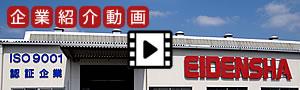 企業紹介動画 | FAシステム・高低圧盤・配電盤・制御盤の設計製作-栄電舎