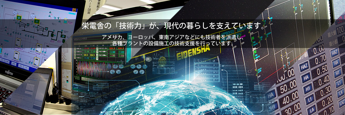 栄電舎の「技術力」が、現代の暮らしを支えています。FAシステム・高低圧盤・配電盤・制御盤の設計製作