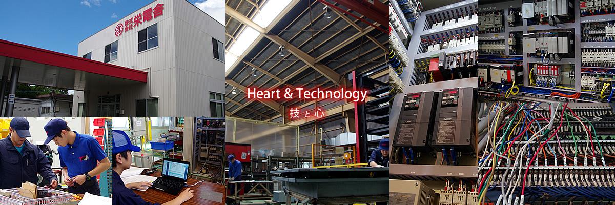 技と心 | FAシステム・高低圧盤・配電盤・制御盤の設計製作-栄電舎